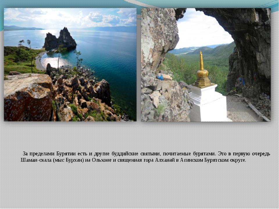 За пределами Бурятии есть и другие буддийские святыни, почитаемые бурятами....