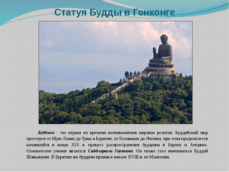 Статуя Будды в Гонконге Буддизм - это первая по времени возникновения мировая...