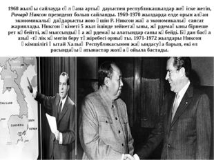 1968 жылғы сайлауда сәл ғана артық дауыспен республикашылдар жеңіске жетіп, Р
