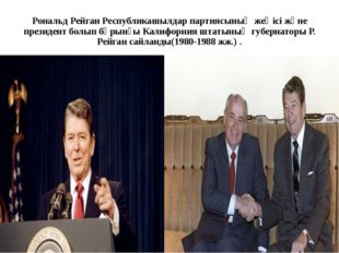 Рональд Рейган Республикашылдар партиясының жеңісі және президент болып бұрын