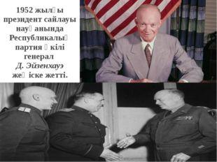1952 жылғы президент сайлауы науқанында Республикалық партия өкілі генерал Д.