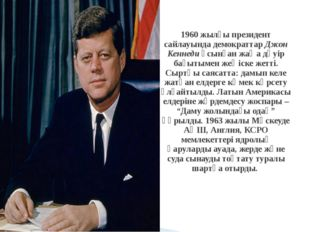 1960 жылғы президент сайлауында демократтар Джон Кеннеди ұсынған жаңа дәуір б