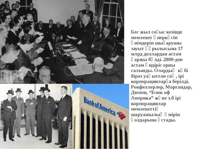 Бес жыл соғыс кезінде мемлекет өнеркәсіп өнімдерін шығарушы зауыт құрылысына...