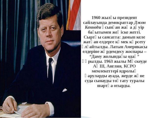 1960 жылғы президент сайлауында демократтар Джон Кеннеди ұсынған жаңа дәуір б...