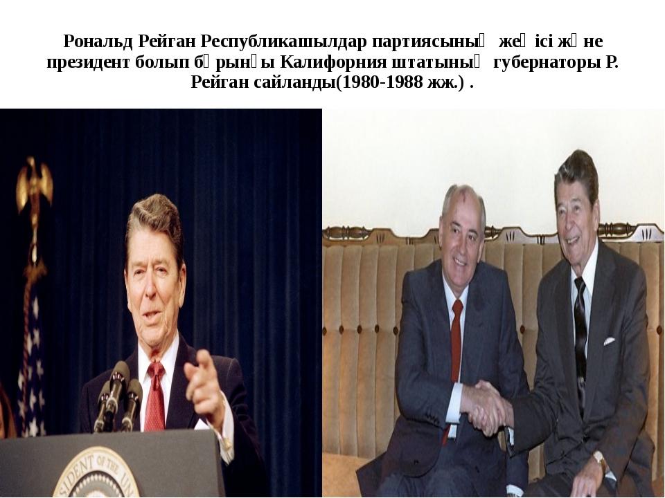 Рональд Рейган Республикашылдар партиясының жеңісі және президент болып бұрын...