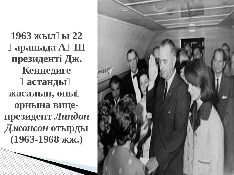 1963 жылғы 22 қарашада АҚШ президенті Дж. Кеннедиге қастандық жасалып, оның о...