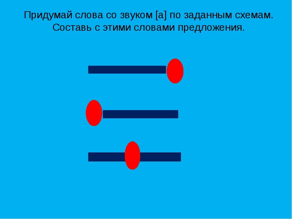 Придумай слова со звуком [а] по заданным схемам. Составь с этими словами пред...