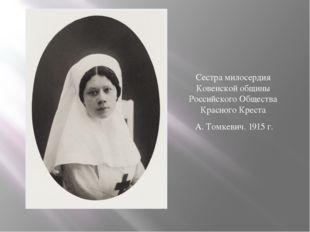 Сестра милосердия Ковенской общины Российского Общества Красного Креста А. Т