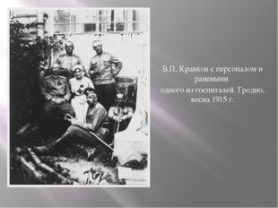 В.П. Кравков с персоналом и ранеными одного из госпиталей. Гродно, весна 191