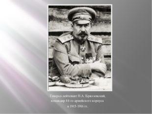 Генерал-лейтенант Н.А. Бржозовский, командир 44-го армейского корпуса в 1915-