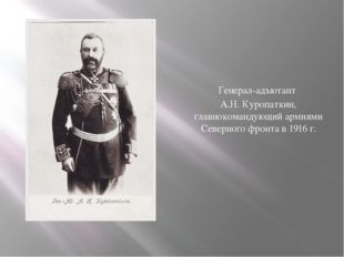 Генерал-адъютант А.Н. Куропаткин, главнокомандующий армиями Северного фронта