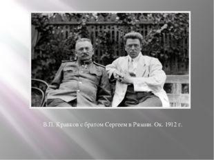 В.П. Кравков с братом Сергеем в Рязани. Ок. 1912 г.