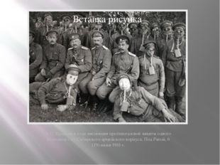 В.П. Кравков в ходе инспекции противогазовой защиты одного из полков 7-го Сиб
