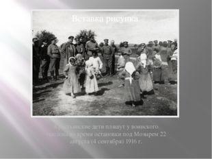 Крестьянские дети пляшут у воинского эшелона во время остановки под Мозырем 2