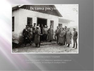Приезд командующего 7-й армией Д.Г. Щербачева в штаб 7-го Сибирского армейско