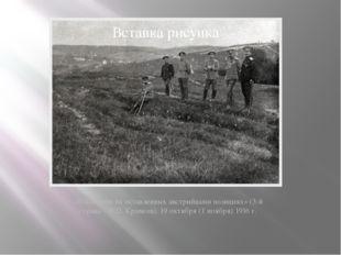 «В Завалуве на оставленных австрийцами позициях» (3-й справа – В.П. Кравков).