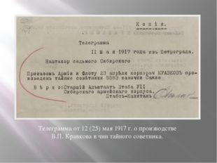 Телеграмма от 12 (25) мая 1917 г. о производстве В.П. Кравкова в чин тайного