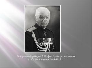 Генерал-майор барон А.П. фон Будберг, начальник штаба 10-й армии в 1914-1915