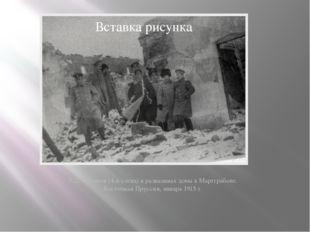 В.П. Кравков (4-й слева) в развалинах дома в Маргграбове. Восточная Пруссия,