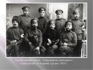 Группа нижних чинов – сотрудников санитарного отдела штаба 10-й армии. Гродно