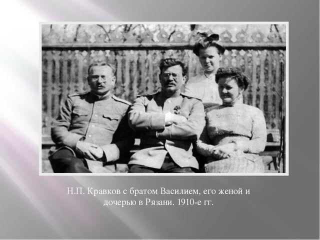 Н.П. Кравков с братом Василием, его женой и дочерью в Рязани. 1910-е гг.