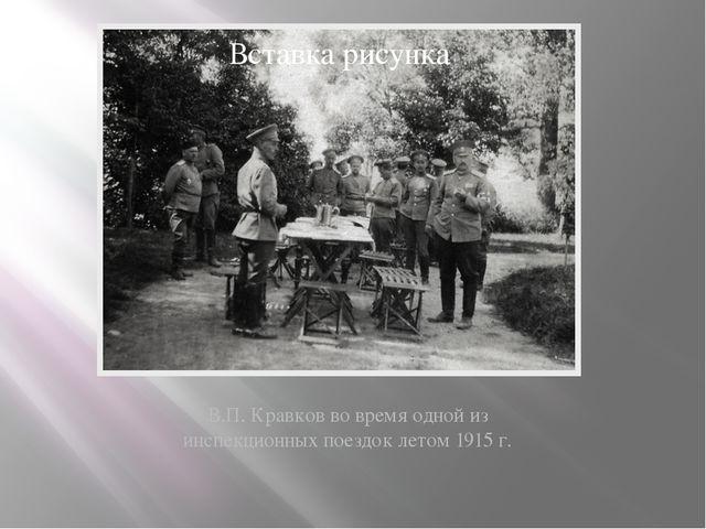 В.П. Кравков во время одной из инспекционных поездок летом 1915 г.