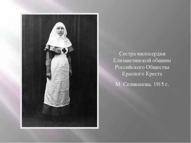 Сестра милосердия Елизаветинской общины Российского Общества Красного Креста...