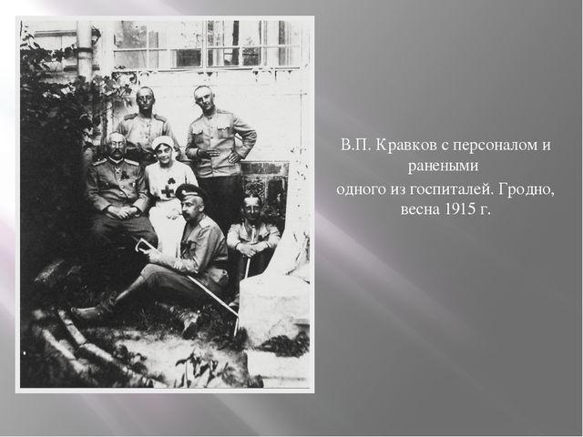 В.П. Кравков с персоналом и ранеными одного из госпиталей. Гродно, весна 191...