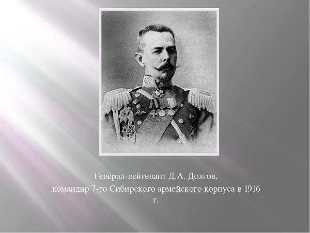 Генерал-лейтенант Д.А. Долгов, командир 7-го Сибирского армейского корпуса в...