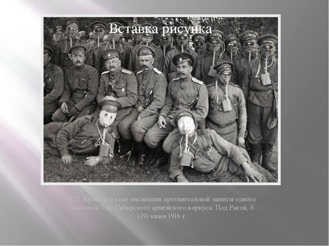 В.П. Кравков в ходе инспекции противогазовой защиты одного из полков 7-го Сиб...