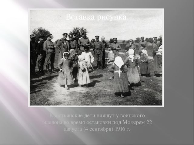 Крестьянские дети пляшут у воинского эшелона во время остановки под Мозырем 2...