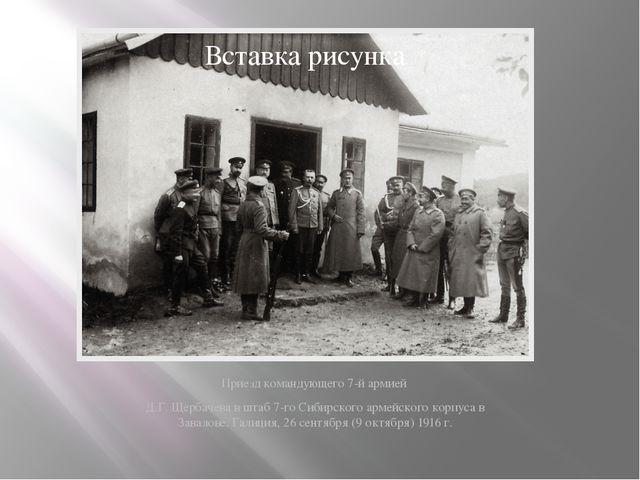 Приезд командующего 7-й армией Д.Г. Щербачева в штаб 7-го Сибирского армейско...