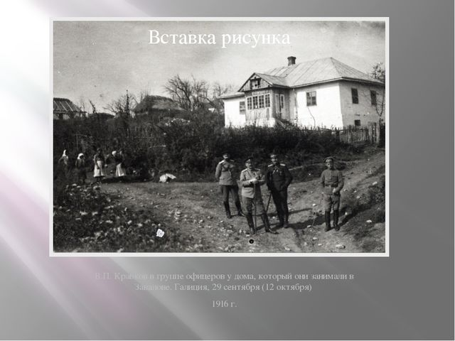 В.П. Кравков в группе офицеров у дома, который они занимали в Завалове. Галиц...