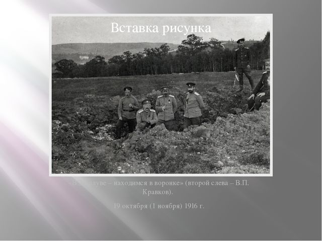 «В Завалуве – находимся в воронке» (второй слева – В.П. Кравков). 19 октября...