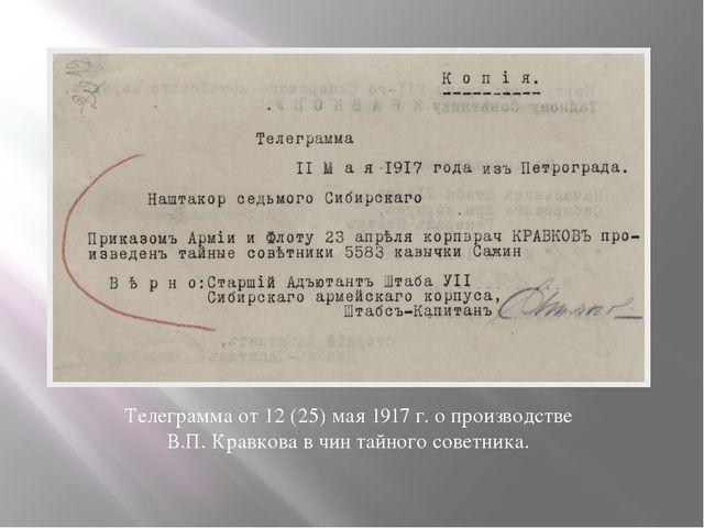 Телеграмма от 12 (25) мая 1917 г. о производстве В.П. Кравкова в чин тайного...