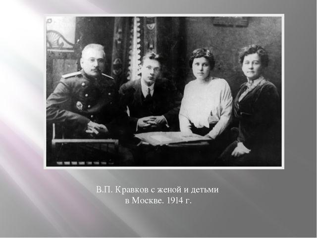 В.П. Кравков с женой и детьми в Москве. 1914 г.