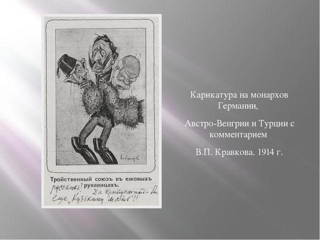 Карикатура на монархов Германии, Австро-Венгрии и Турции с комментарием В.П....