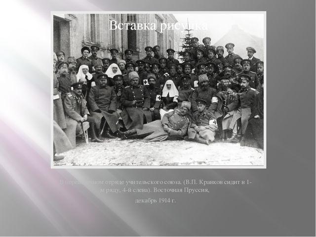 В перевязочном отряде учительского союза. (В.П. Кравков сидит в 1-м ряду, 4-й...