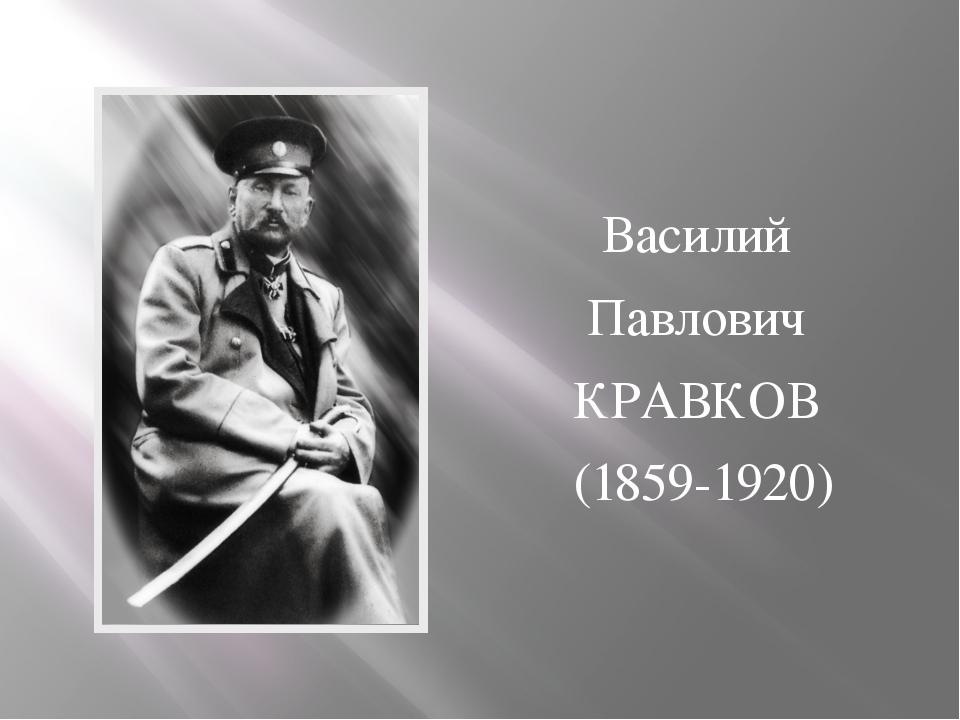 Василий Павлович КРАВКОВ (1859-1920)