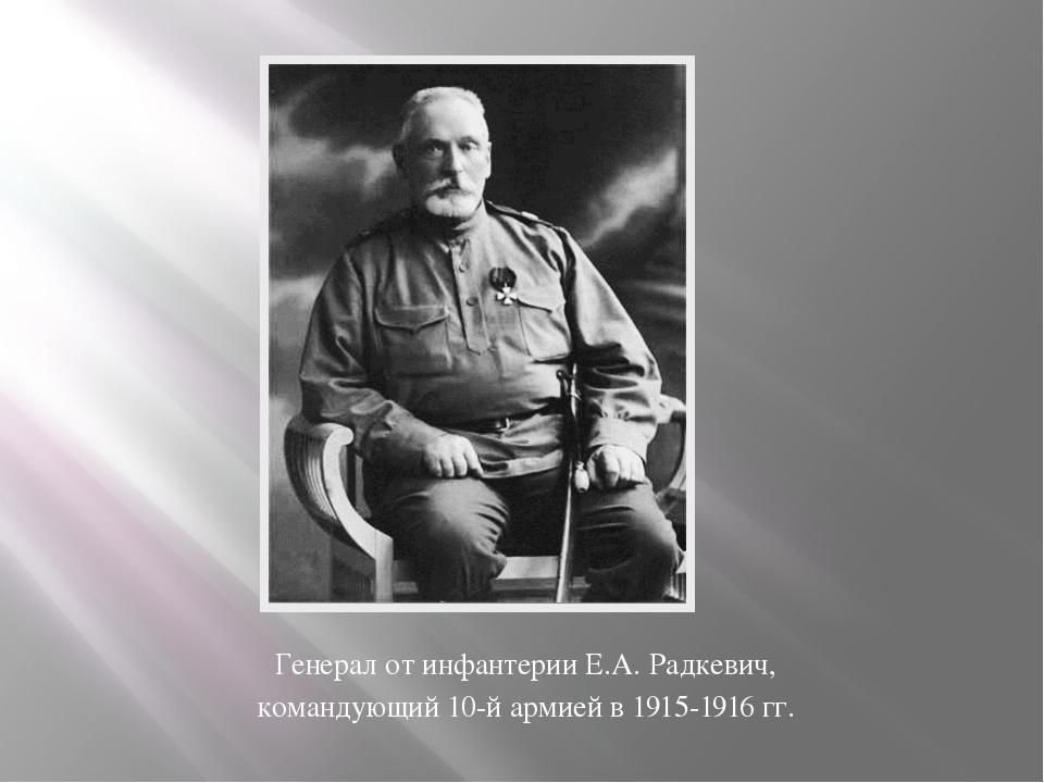 Генерал от инфантерии Е.А. Радкевич, командующий 10-й армией в 1915-1916 гг.