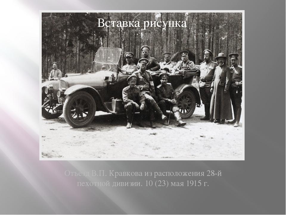 Отъезд В.П. Кравкова из расположения 28-й пехотной дивизии. 10 (23) мая 1915 г.
