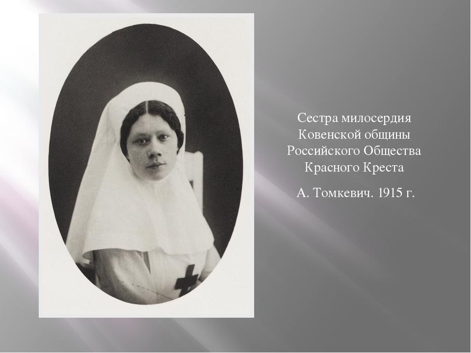 Сестра милосердия Ковенской общины Российского Общества Красного Креста А. Т...