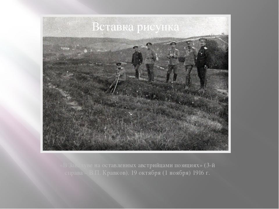 «В Завалуве на оставленных австрийцами позициях» (3-й справа – В.П. Кравков)....