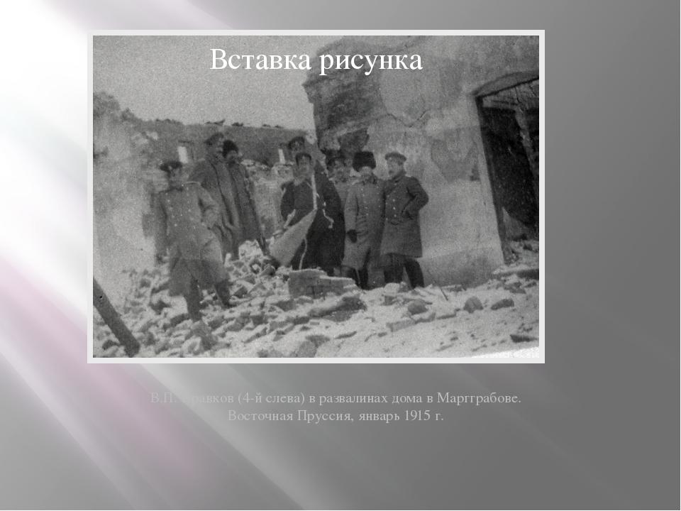 В.П. Кравков (4-й слева) в развалинах дома в Маргграбове. Восточная Пруссия,...