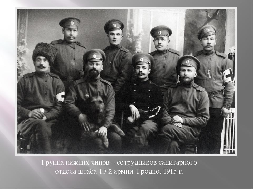 Группа нижних чинов – сотрудников санитарного отдела штаба 10-й армии. Гродно...