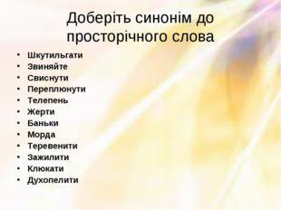 Доберіть синонім до просторічного слова Шкутильгати Звиняйте Свиснути Переплю
