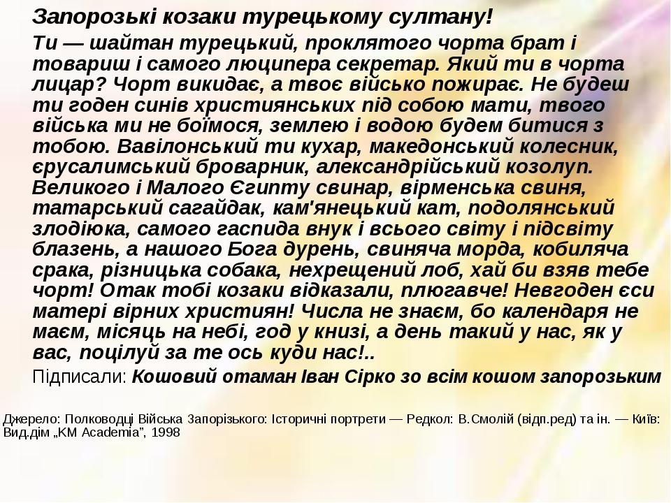 Запорозькі козаки турецькому султану! Ти — шайтан турецький, проклятого чор...