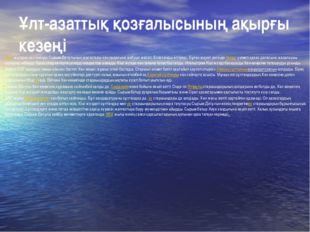 Ұлт-азаттық қозғалысының ақырғы кезеңі 1797жылдың көктемінде Сырым Датұлының