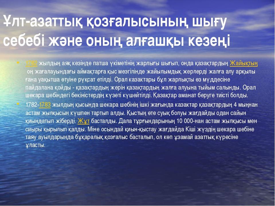 Ұлт-азаттық қозғалысының шығу себебі және оның алғашқы кезеңі 1782жылдың аяқ...