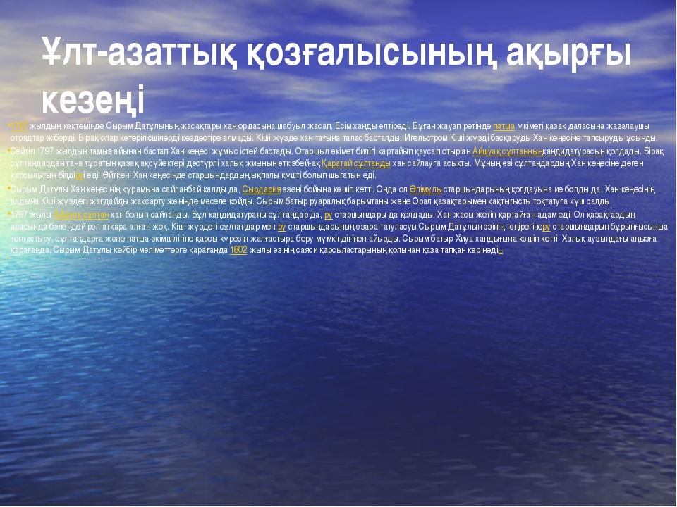 Ұлт-азаттық қозғалысының ақырғы кезеңі 1797жылдың көктемінде Сырым Датұлының...